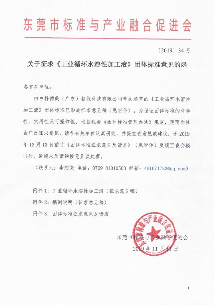 〔2019〕34号关于征求《工业循环水溶性加工液》团体标准意见的函 (2)(1)_1.jpeg
