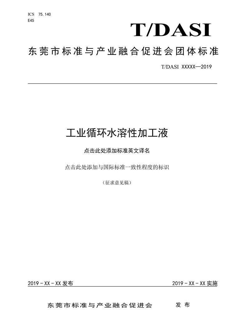〔2019〕34号关于征求《工业循环水溶性加工液》团体标准意见的函 (2)(1)_2.jpeg
