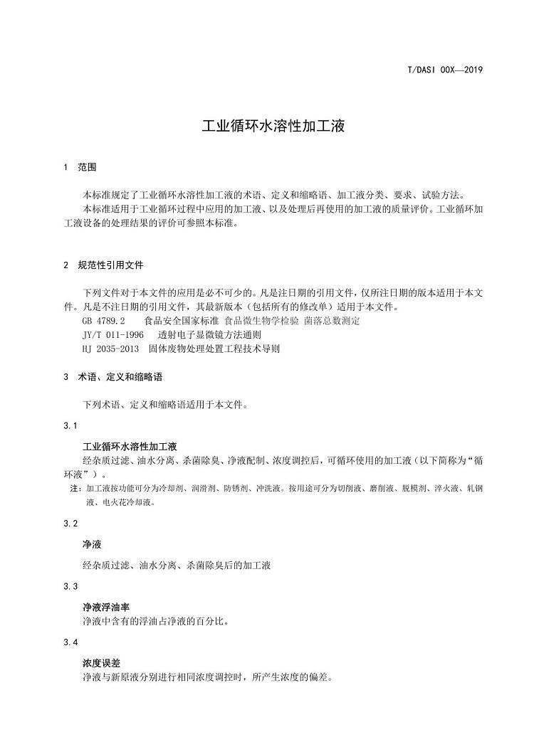〔2019〕34号关于征求《工业循环水溶性加工液》团体标准意见的函 (2)(1)_5.jpeg