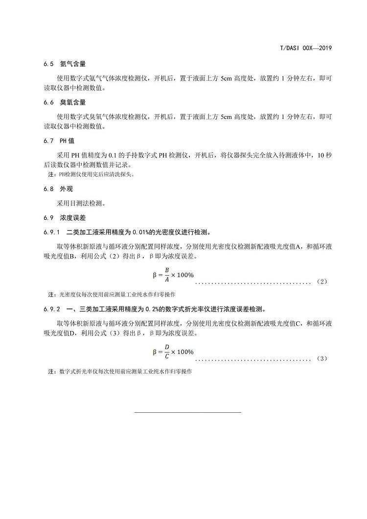 〔2019〕34号关于征求《工业循环水溶性加工液》团体标准意见的函 (2)(1)_8.jpeg