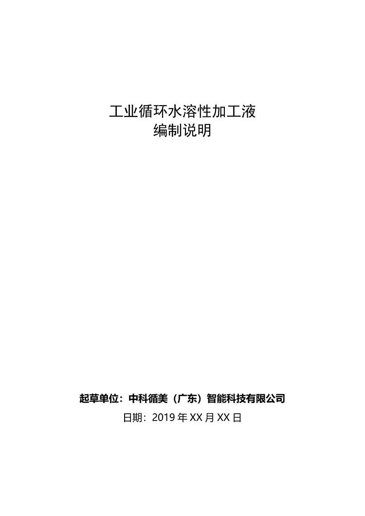 〔2019〕34号关于征求《工业循环水溶性加工液》团体标准意见的函 (2)(1)_9.jpeg