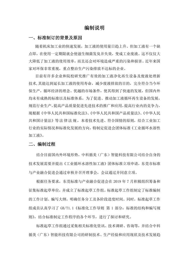 〔2019〕34号关于征求《工业循环水溶性加工液》团体标准意见的函 (2)(1)_10.jpeg