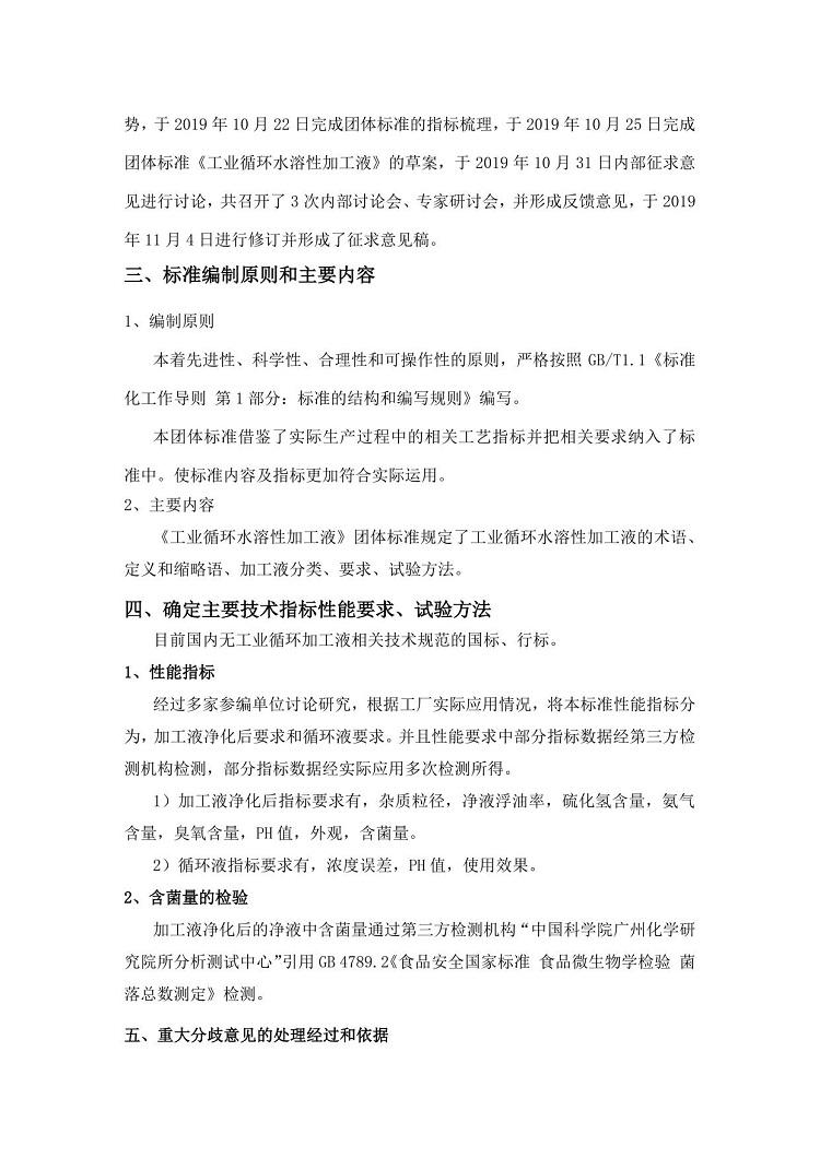 〔2019〕34号关于征求《工业循环水溶性加工液》团体标准意见的函 (2)(1)_11.jpeg