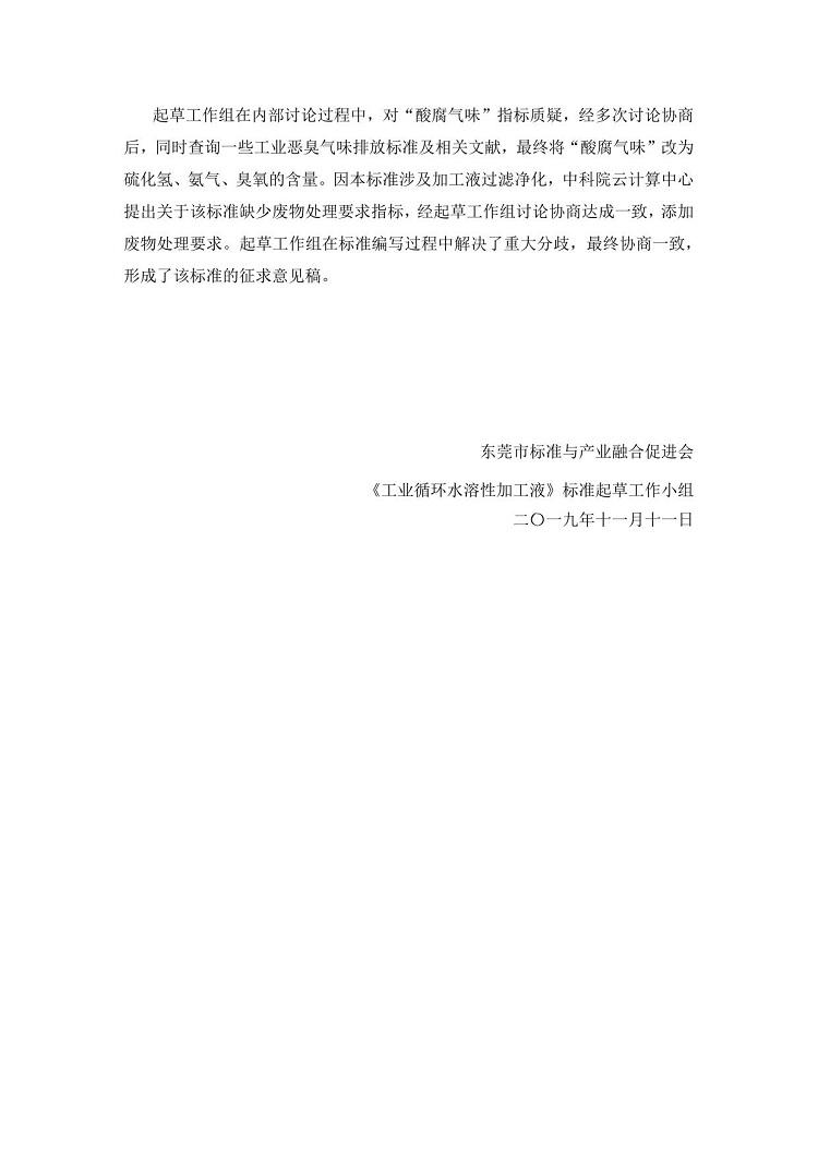 〔2019〕34号关于征求《工业循环水溶性加工液》团体标准意见的函 (2)(1)_12.jpeg