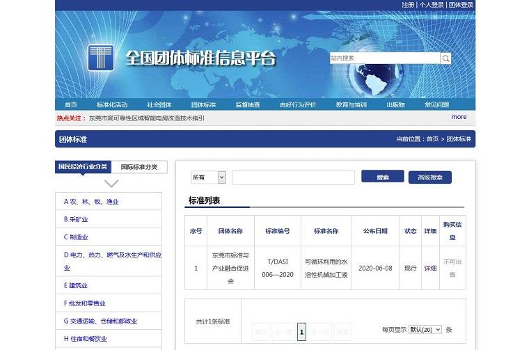 全国团体标准信息平台.jpg